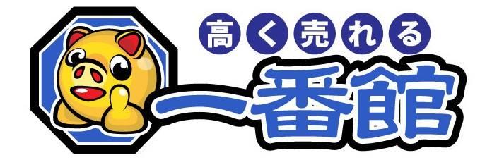 静岡県藤枝市焼津市の中古買取販売リサイクルショップ一番館