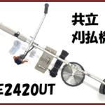 静岡県 静岡市 葵区 のお客様から 共立 SRE2420 UT 草刈機 刈払機 店舗買取いたしました。